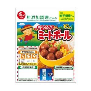 イシイ ミートボール120gX10袋【送料無料】【冷蔵商品】|segp-shop