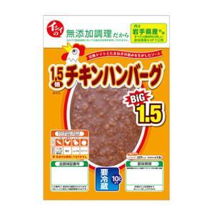 イシイ 1.5倍チキンハンバーグ135gX10袋(送料無料)(冷蔵商品)※画像とパッケージが異なる場合がございます|segp-shop