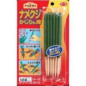 アースガーデン ナメクジかじりん棒 12本|segp-shop