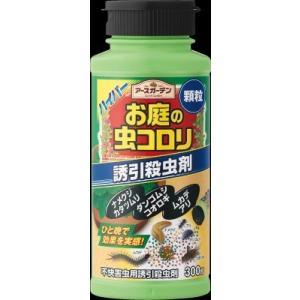 アースガーデン ハイパーお庭の虫コロリ 300g|segp-shop