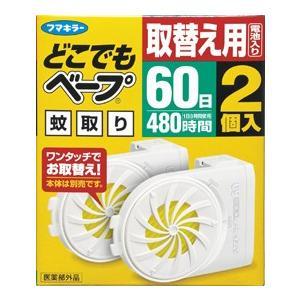 【防除用医薬部外品】どこでもベープ蚊取り 480時間 取替え用 2個