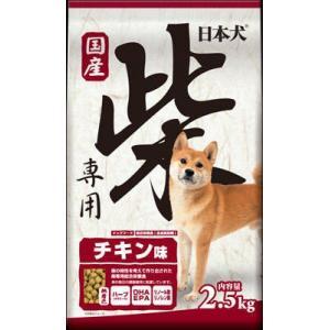 日本犬 柴専用 チキン味 2.5kgの関連商品4