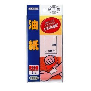 油紙 26×38cm 2枚の関連商品10