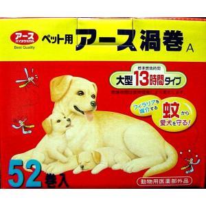 ペット用アース渦巻E 52巻 箱 線香皿無しの関連商品1