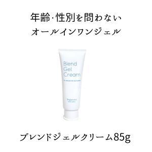 Segurora 高濃度植物エキス配合 高保湿オールインワン 乾燥肌・敏感肌 ブレンドジェルクリーム85g セグロラ化粧品|segurora