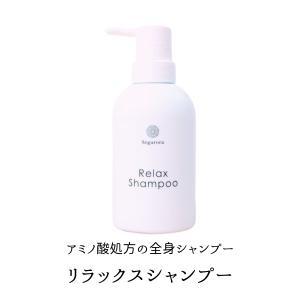 Segurora 赤ちゃん肌を目指す全身用シャンプー 100%天然由来成分 セグロラ化粧品|segurora