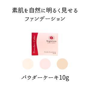 セグロラ パウダーケーキ(ファンデーション) 02.ピンク系 segurora