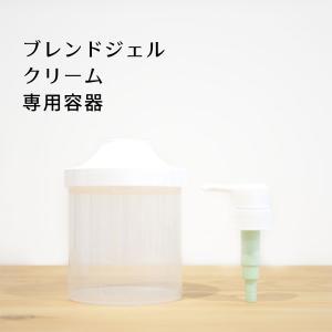 セグロラ ブレンドジェルクリーム専用容器|segurora