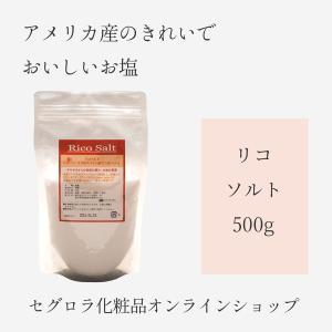 セグロラ リコソルト(食べる塩)|segurora