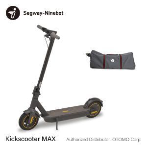 春限定 ストレージバッグプレゼント Segway-Ninebot Kickscooter MAX 電動 キックスクーター マックス 航続65km 折りたたみ セグウェイ ナインボット 正規品 segway-ninebot