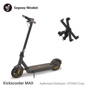 春限定 スマホホルダープレゼント Segway-Ninebot Kickscooter MAX 電動 キックスクーター マックス 航続65km 折りたたみ セグウェイ ナインボット 正規品 segway-ninebot