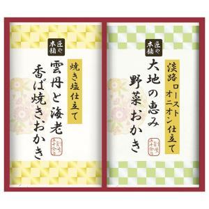 愛知県尾張一宮の地であられ一筋50年、素朴な製法にこだわった素材の味わいをお楽しみください。  ●パ...