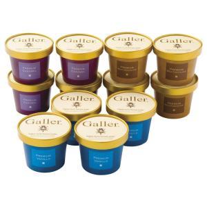 ベルギー王室ご用達ガレー監修のチョコレートアイスクリームの詰合せ。  ●パッケージ:発泡スチロール ...