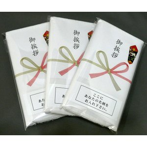 ご挨拶用 のし・袋入れタオル(のし紙:御挨拶 名刺入れポケット付きOPP袋)|sei-hyaku