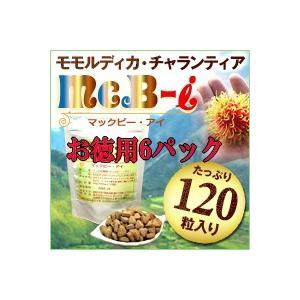 【5個+1個】【インカの秘密McB-i(マックビー・アイ)お徳用パック】モモルディカ・チャランティアで作られたサプリメント インカの秘密マックビーアイ(120粒)