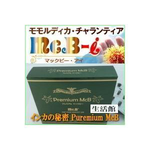 【インカの秘密 Premium McB ソフトカプセル 1箱120粒】モモルディカ・チャランティアで作られた生サプリメント(インカの秘密マックビーアイ)
