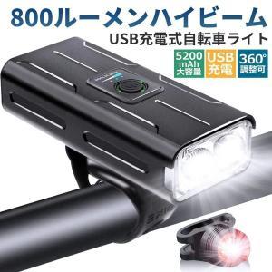 【父の日 12%OFFクーポン】自転車 ライト led 充電式 明るい  5200mAh usb充電...