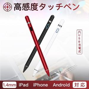 タッチペン ipad iPhone Android 細いスマホ タブレット スタイラスペン 極細 高...