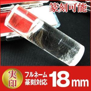 プラチナルチル 印材 (18mm) 本水晶 印鑑 実印 t44-293 seian