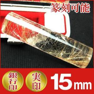 ルチル 印材 (15mm) 金針 ルチルクォーツ 印鑑 実印 銀行印 t44-411 seian