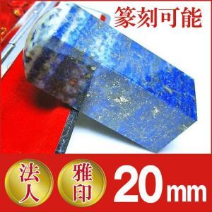 ラピスラズリ 印材  別途料金で篆刻可能 t47-486|seian