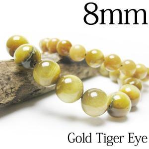 パワーストーン 天然石 パワーストーン ゴールド タイガーアイ ブレスレット レディース キッズ  8mm[A2-41A]《rv》|seian
