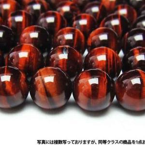 ビーズ レッドタイガーアイ 赤虎目石 一連 10mm 《rv》 パワーストーン 天然石 h50-5|seian