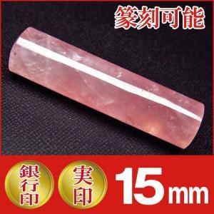 ローズクォーツ 印材 (15mm) 紅水晶 貴石印 印鑑 実印 銀行印 m152-122 seian