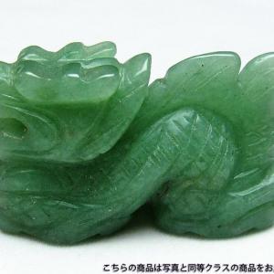 インド翡翠  手彫り 龍 置物 《rv》 m402-1 seian