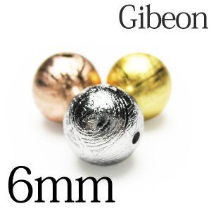 パワーストーン 天然石 パワーストーン ギベオン 粒売り ブレスレットの作成に ビーズ メンズ レディース  6mm [T05-24]《rv》|seian