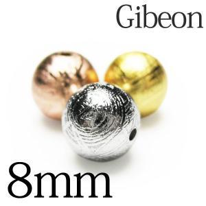 パワーストーン ギベオン 粒売り ブレスレットの作成に ビーズ メンズ  8mm 天然石 パワーストーン  ブレスレット[T05-25]《rv》 seian