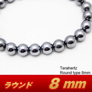 テラヘルツ ブレスレット ラウンド8mm 《rv》 t10-976|seian