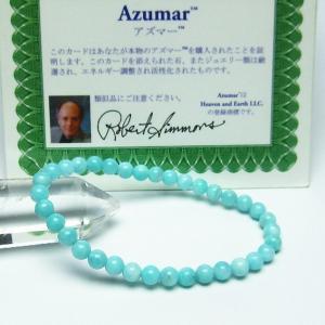 ヘブンアンドアース社 証明書付 アズマー アゾゼオ  ブレスレット 5mm  t122-4271|seian
