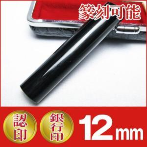 オニキス印材  (12mm) 印鑑 認印 銀行印 パワーストーン 天然石 t49-265|seian