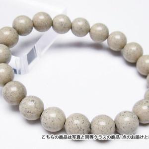 台湾産  北投石 天然ラジウム効果  ブレスレット 10mm  t515-567|seian