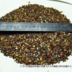 タイガーアイさざれサイズ:小 パワーストーン 天然石 t710-1|seian