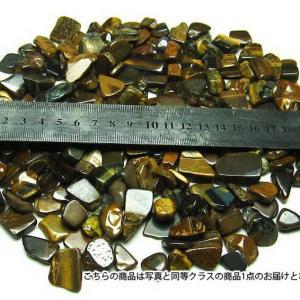 タイガーアイさざれサイズ:大 パワーストーン 天然石 t710-3|seian