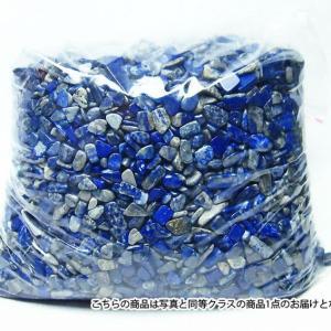 5Kg ラピスラズリさざれサイズ:中 パワーストーン 天然石 t736-10|seian