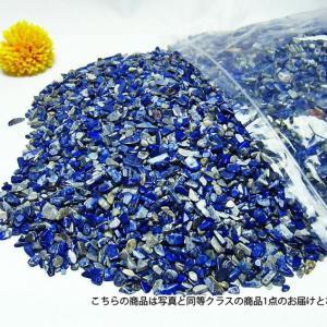 5Kg ラピスラズリ さざれ サイズ:小 パワーストーン 天然石 t736-12|seian