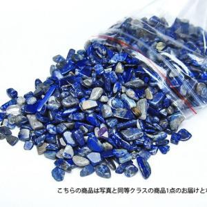 ラピスラズリさざれサイズ:中 パワーストーン 天然石 t736-4|seian