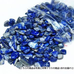 ラピスラズリさざれサイズ:大 t736-5|seian