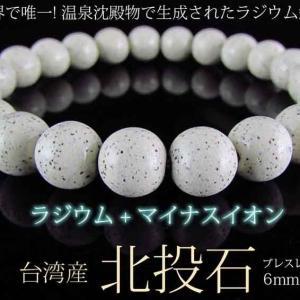 台湾産  北投石 天然ラジウム効果  ブレスレット 6mm 《rv》 パワーストーン 天然石 t811-21 seian