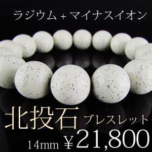 台湾北投温泉産 北投石ブレスレット  14mm パワーストーン 天然石 t811-9|seian