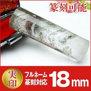 グリーンファントム 印材 (18mm) 山入り 本水晶 印鑑 実印 t90-67 seian