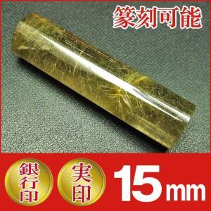 ルチル 印材 (15mm) 金針 ルチルクォーツ 印鑑 実印 銀行印 t94-206 seian