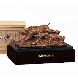 置物 富永直樹 太陽に向かって走れ(茶) 彫刻 銅像 彫像 ブロンズ像 オブジェ フィギュア イノシシ 亥年 干支 厄除け 25-56R153|seibidou-surprise