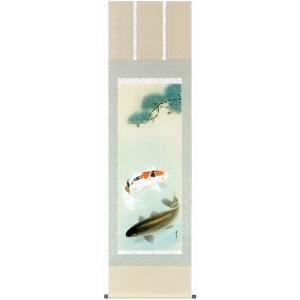 掛け軸 山下幸夫 「遊鯉」 日本画 真筆 尺五立 桐箱入り 掛軸 表装 肉筆画 端午の節句 優雅 R...