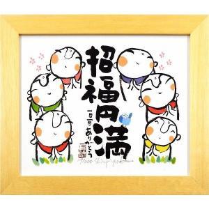 安川眞慈 「招福円満」 ジクレー  【現品限り】   【A732】|seibidou-surprise