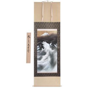 掛け軸 横山大観 「或る日の太平洋」 尺五立 コロタイプ 新品 本紙絹本 表装 桐箱入り 掛軸 B2660|seibidou-surprise