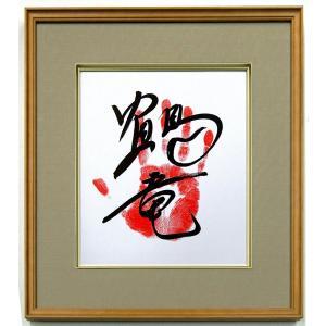 ■大相撲 人気力士の御手形色紙額です 鶴竜 力三郎(モンゴル・スフバートル出身、横綱、井筒部屋) ■...